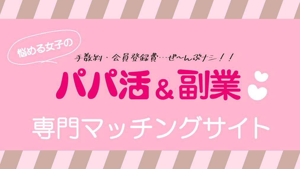 エロ活から始まる恋愛マッチング-sanmarusan【さんまるさん】